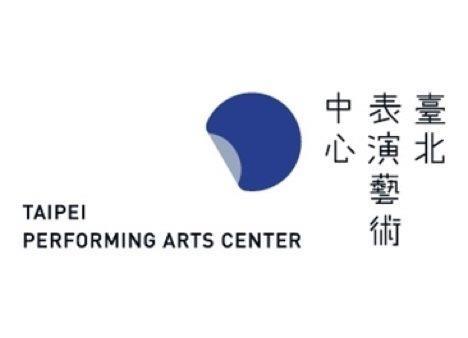 臺北表演藝術中心 (籌備中)