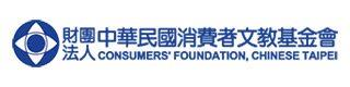 中華民國消費者文教基金會