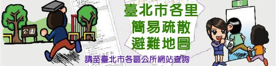 「臺北市各里疏散避難資訊」圖