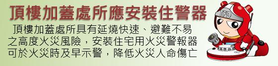 臺北市政府推動頂樓加蓋處所安裝住宅用火災警報器提報表