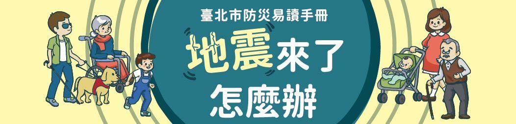 臺北市防災易讀手冊「地震來了怎麼辦」