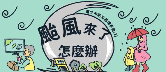 臺北市防災易讀手冊「颱風來了怎麼辦」