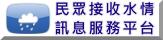 臺北市民眾接受暴雨訊息服務平台