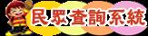 臺北市政府消防局民眾查詢系統