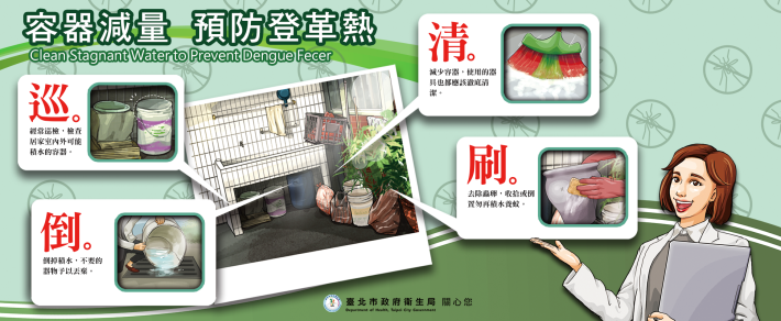 容器減量,預防登革熱