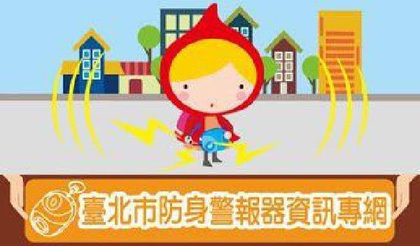 臺北市國小學生防身警報器專網