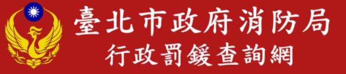 臺北市消防局行政罰鍰查詢網