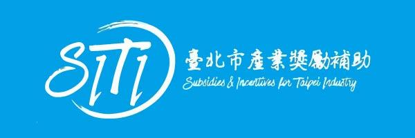 臺北市產業發展獎勵補助計畫[另開新視窗]