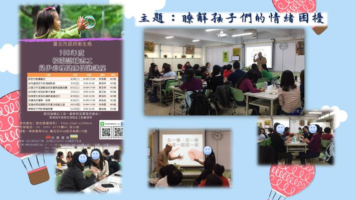1081129 校園親職系列:瞭解孩子們的情緒困擾