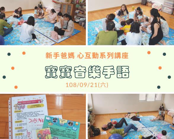 1080921 新手爸媽 心互動系列講座 - 寶寶音樂手語