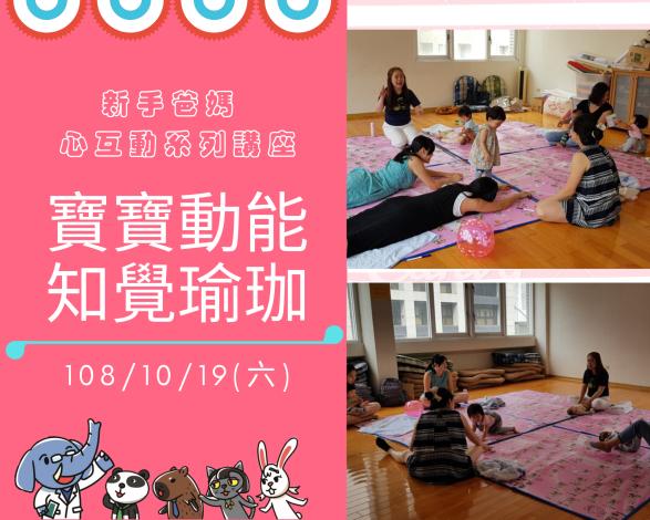 1081019 新手爸媽 心互動系列講座 - 寶寶動能知覺瑜珈