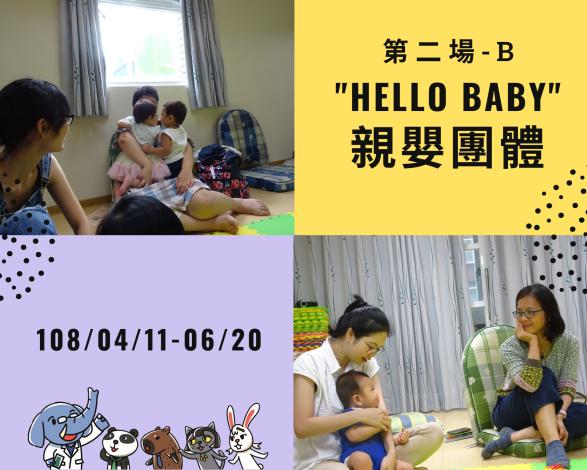 1080411-0620 HELLO BABY 親嬰團體