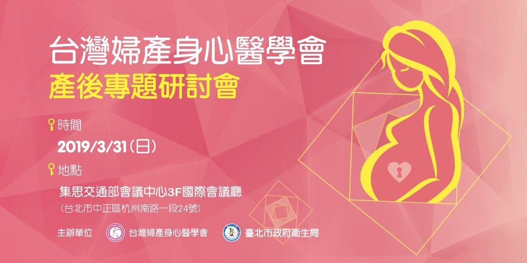 〔訊息轉知〕台灣婦產身心醫學會 03月31日 產後專題研討會[開啟新連結]