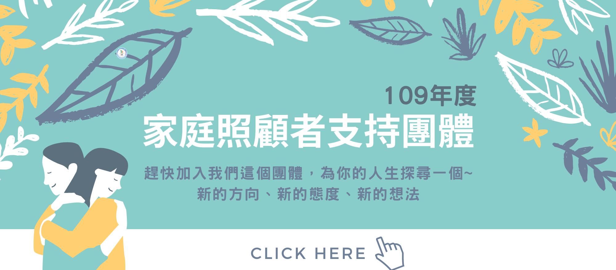 109年度家庭照顧者支持團體
