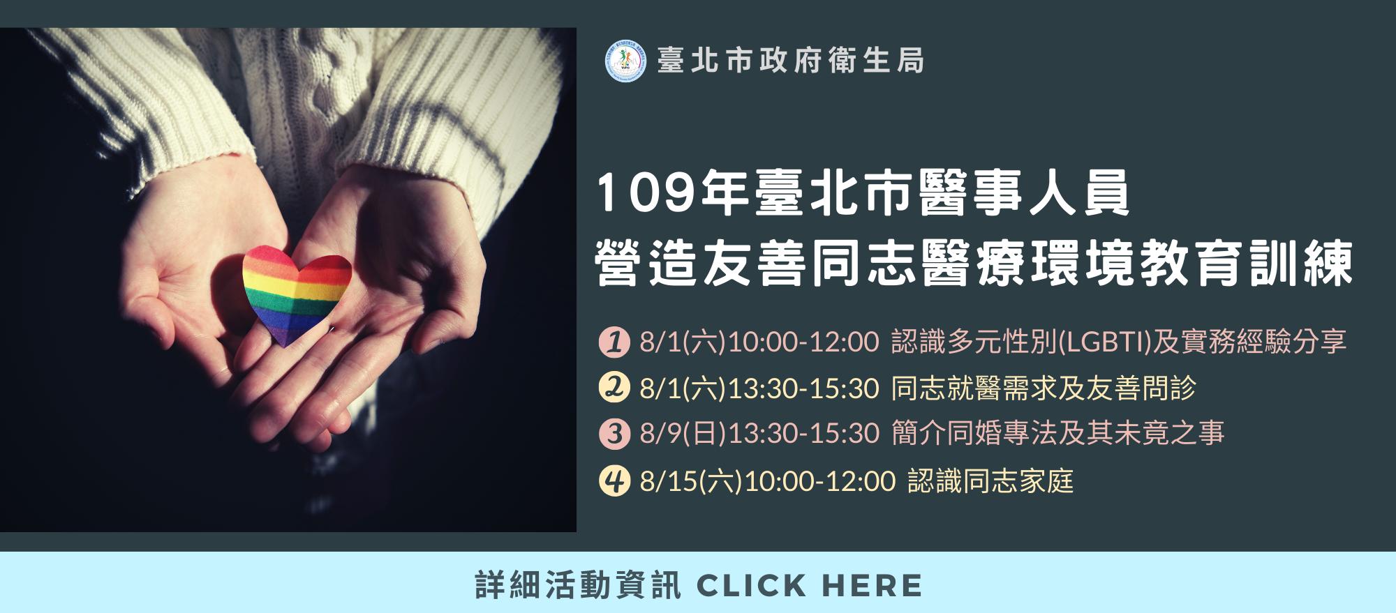 109年臺北市醫事人員營造友善同志醫療環境教育訓練