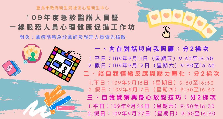 臺北市政府衛生局109年度急診醫護人員暨一線服務人員心理健康促進工作坊