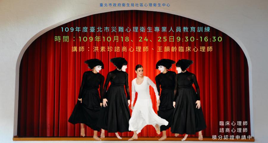 109年度臺北市災難心理衛生專業人員教育訓練