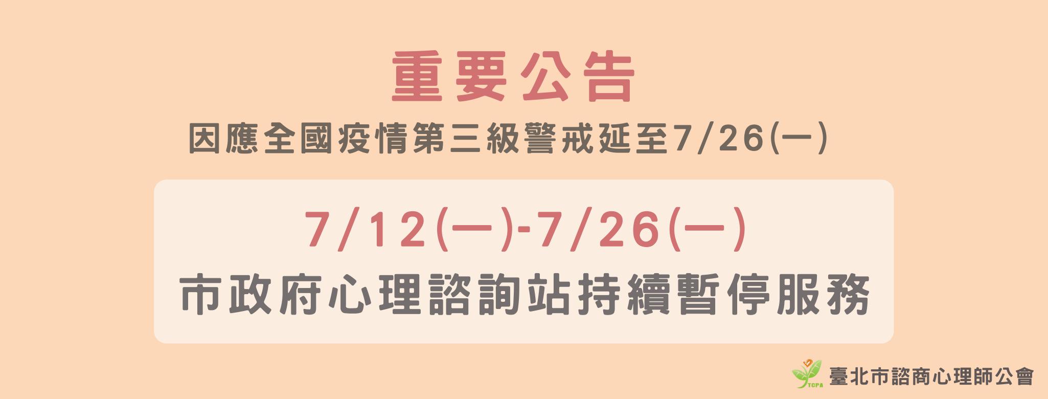 【重要公告】臺北市政府市民心理諮詢站暫停服務至7/26