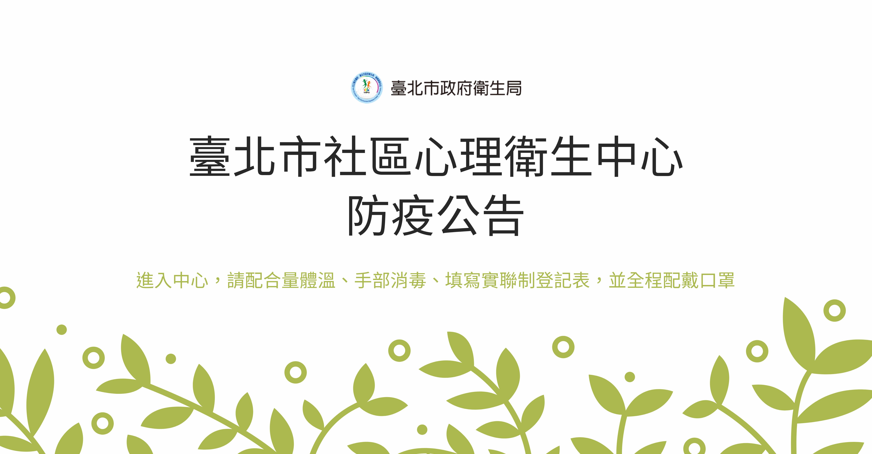 【重要公告】臺北市社區心理衛生中心防疫公告