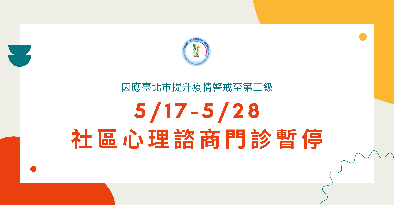 【最新公告】社區心理諮商門診5/15-5/28暫停服務