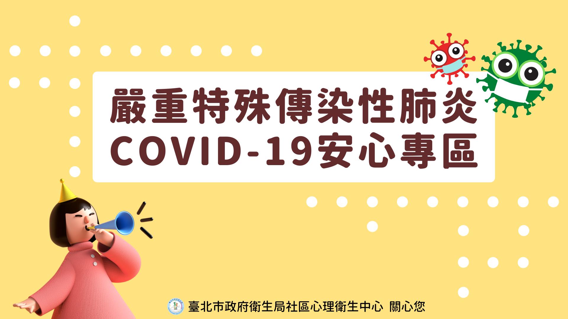 嚴重特殊傳染性肺炎COVID-19安心專區