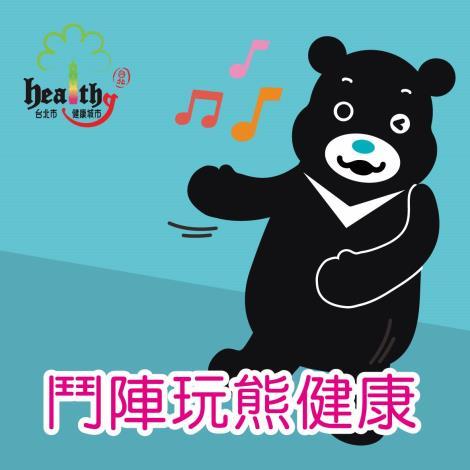02鬥陣玩熊健康