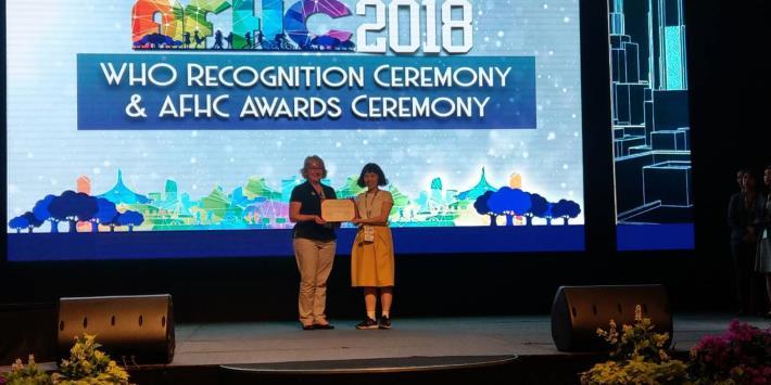 信義區健康服務中心榮獲2018AFHC健康城市創新發展獎