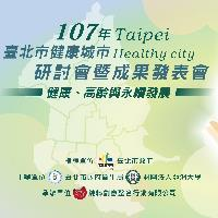 107年臺北市健康城市研討會暨成果發表會