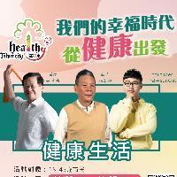 臺北市健康城市健康生活論壇