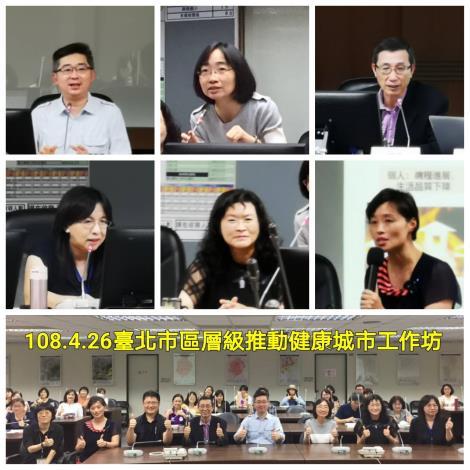 108年度臺北市區層級推動健康城市工作坊