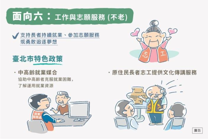 衛生局電子懶人包-09(jpg檔)