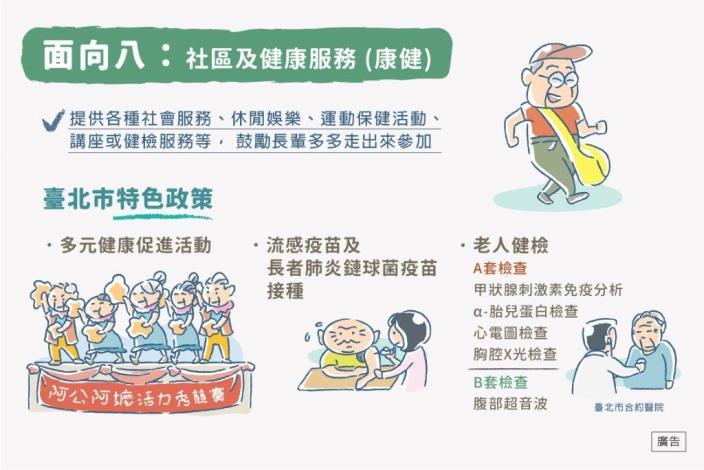 衛生局電子懶人包-11(jpg檔)