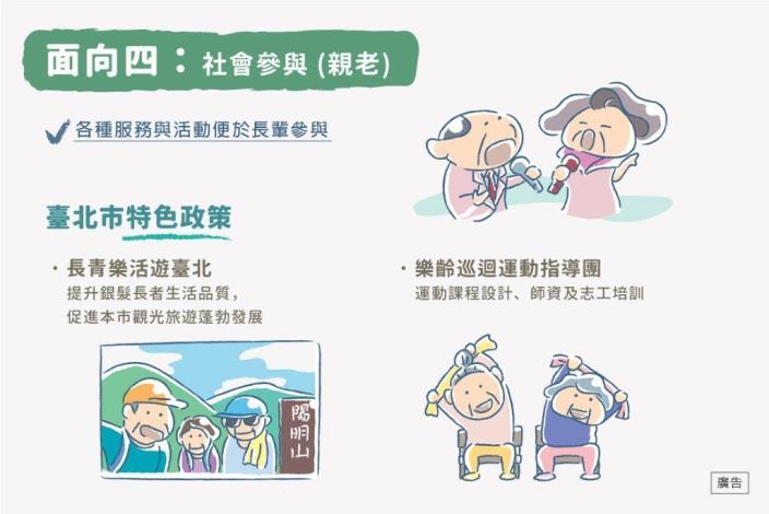 衛生局電子懶人包-07(jpg檔)