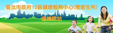 臺北市政府12區健康服務中心[另開新視窗]