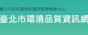 臺北市環境品質資訊網