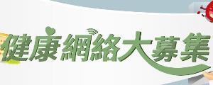 健康網絡大募集-長者健康便利網