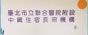 臺北市立聯合醫院附設中興住宿長照機構