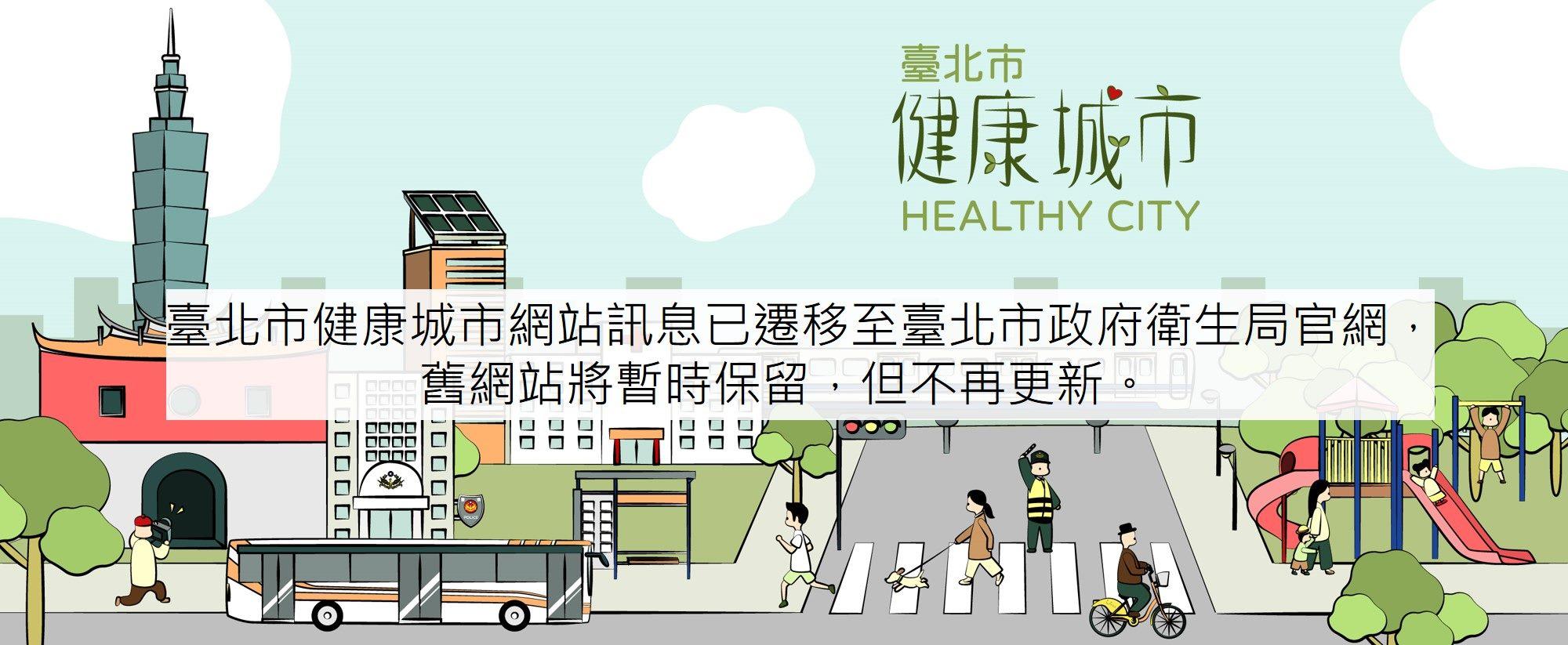 臺北市健康城市