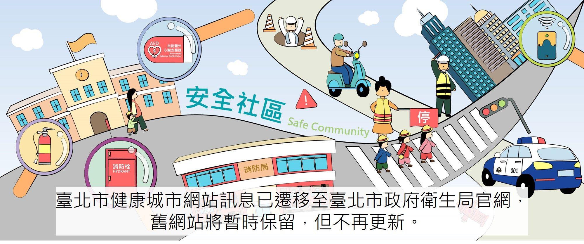 臺北市安全社區