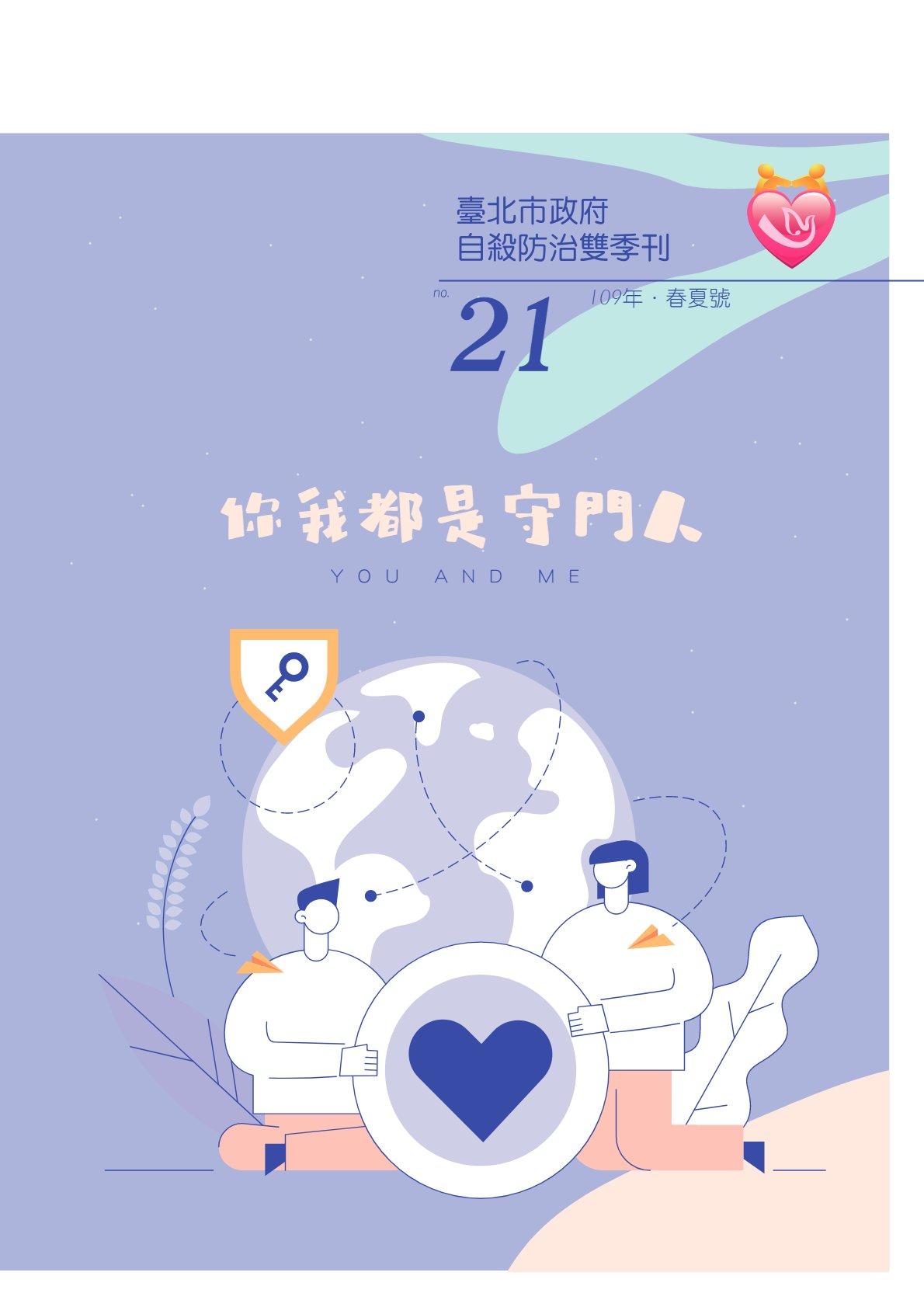 第21期自殺防治雙季刊春夏號[另開新視窗]