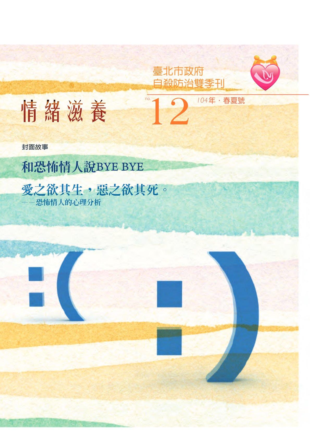 第12期自殺防治雙季刊春夏號[另開新視窗]