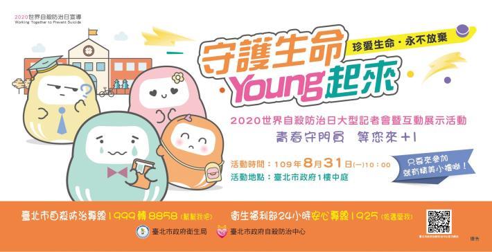 2020守護生命YOUNG起來活動主視覺