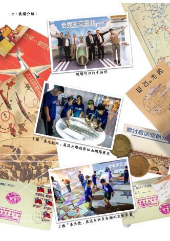 點擊觀看台北探索館世界天空臺北特展活動簡章封面JPG