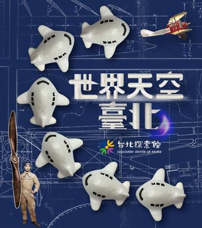 點擊觀看限量版「世界天空臺北小飛機磁鐵組合」JPG