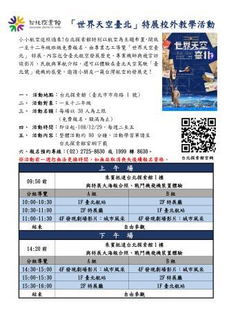 點擊觀看台北探索館世界天空臺北特展活動簡章第1頁JPG