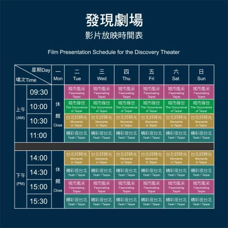 發現劇場放映時間表