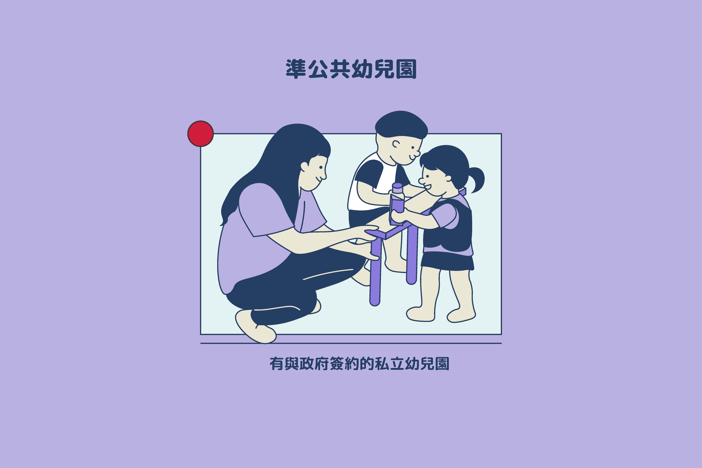 準公共幼兒園