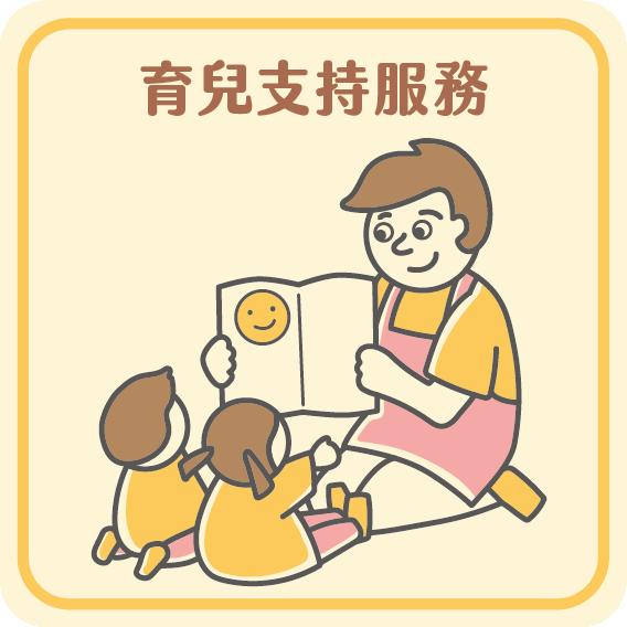 育兒支持服務資料連結