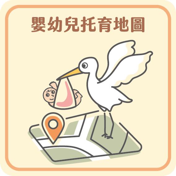 臺北市嬰幼兒托育地圖連結
