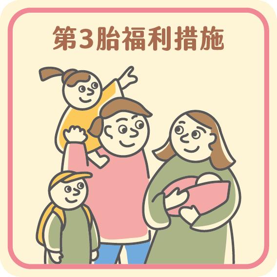 第3胎福利措施資料連結